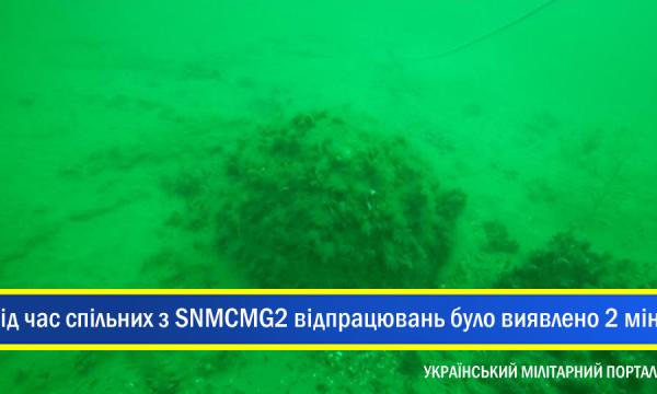 На спільних відпрацюваннях з Військово-морськими силами SNMCMG2 виявили в акваторії Чорного моря дві старі протикорабельні міни