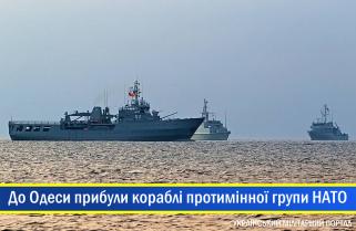 До Одеси прибули кораблі з'єднання Постійної військово-морської протимінної групи НАТО