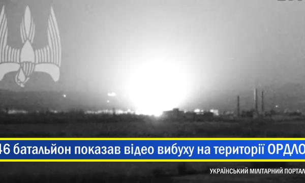 Відео вибуху з невстановленої причини на території тимчасово не підконтрольній Уряду України