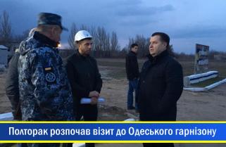 Міністр оборони України Степан Полторак розпочав робочу поїздку до Одеського гарнізону з відвідин будівництва у селищі Дачне