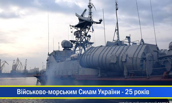 25 років тому в Україні відновлено Військово-морські Сили