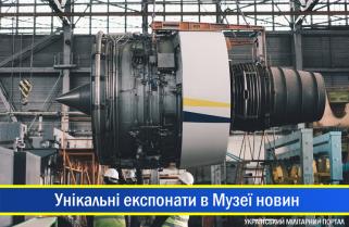 Із 2 по 26 березня у Києві відбуватиметься масштабний виставковий проект Музей новин