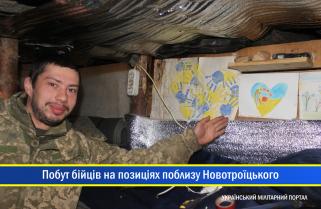Військове телебачення показало побут бійців на позиціях поблизу Новотроїцького