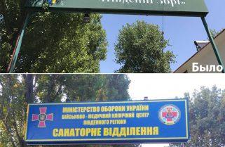 Завершено передачу на баланс Міністерства оборони базу відпочинку НБУ