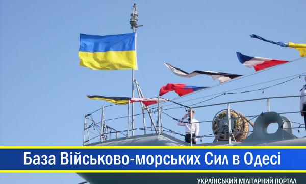 Будівництво бази Військово-морських Сил України в Одесі