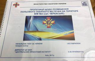 Розпочато будівництво стаціонарного бригадного табору на 239 загальновійськовому полігону у Черкаському