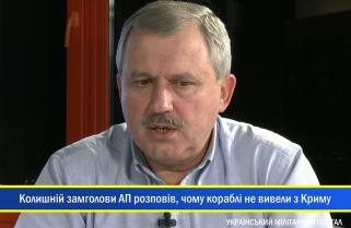 Екс-заступник голови Адміністрації Президента розповів про причини за якими не вдалось вивести кораблі з окупованого Криму