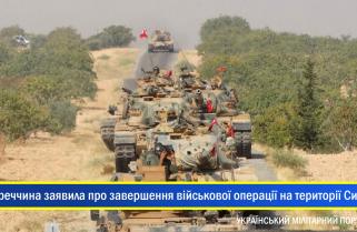 """Туреччина завершила військову операцію під назвою """"Щит Євфрату"""""""