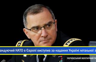 Верховний головнокомандувач об'єднаними збройними силами НАТО в Європі генерал Кертіс Скапарротті виступив за надання Україні смертоносної зброї