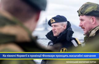 Норвегія проводить масштабні військові навчання Joint Viking 2017 в провінції Фіннмарк на кордоні з РФ