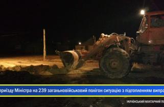До приїзду Міністра оборони на 239 загальновійськовий полігон ситуацію з підтопленням табірного містечка виправили