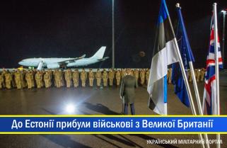 НАТО продовжує посилювати свої східні рубежі