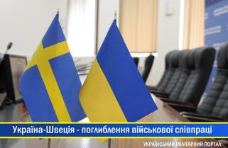 Україна та Швеція поглиблюють співпрацю в оборонній сфері