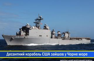 До Румунії прибуває десантний корабель США з підрозділом морської піхоти для участі в навчаннях.