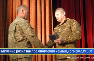 Начальник Генерального штабу розповів про оновлення в керівництві Збройних Сил