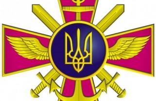 Генеральний Штаб ЗСУ