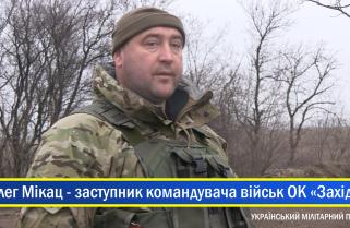Генерал-майор Олег Мікац призначений на посаду заступника командувача військ оперативного командування «Захід»