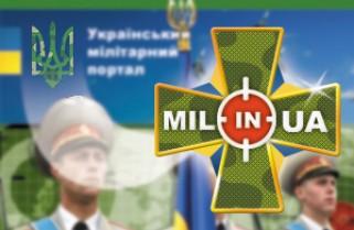 На mil.in.ua ребрендинг