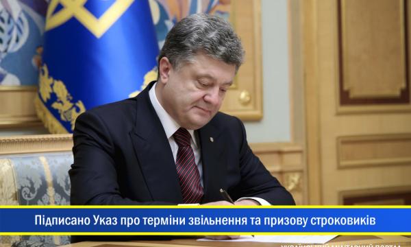 Президент України затвердив строки звільнення в запас військовослужбовців строкової служби та терміни проведення чергових призовів у 2017 році