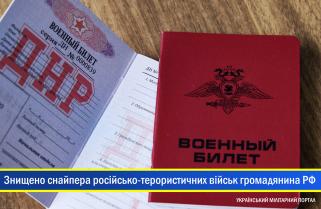 В зоні проведення військової операції на Донбасі знищили снайперську групу російсько-терористичних військ