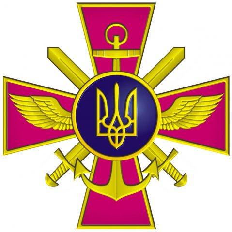 Емблема Генерального Штабу ЗСУ